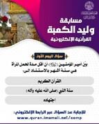 العتبة العلوية تطلق مسابقة (وليد الكعبة القرآنية الإلكترونية)