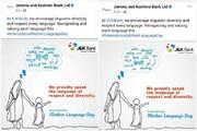 عالمی یوم مادری زبان: جے اینڈ کے بینک نے کشمیری زبان کو نظر انداز کیا