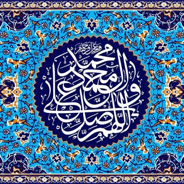 Why do the Shia send their regards both to the Prophet and his descendants?