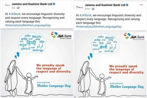 عالمی یوم مادری زبان