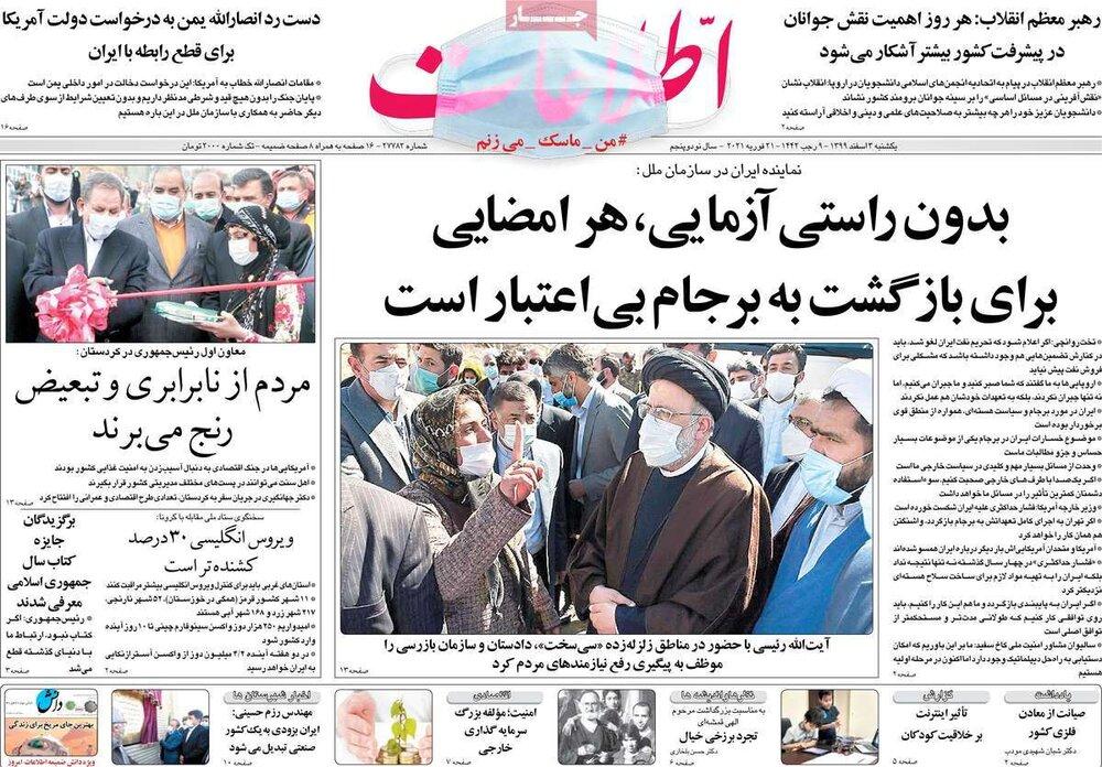 صفحه اول روزنامههای یکشنبه ۳ اسفند ۹۹