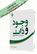 """کتاب """"وجود و ذات"""" اثر شایسته تقدیر کتاب سال جمهوری اسلامی"""