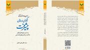 کتاب «بررسی جامعه شناختی الگوی اسلامی پیشرفت» منتشر شد