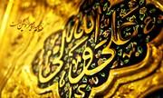 نشست تخصصی بررسی «ولایت از دیدگاه اسلام» در تبریز برگزار می شود