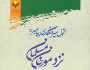 کتاب «تحول سیره نگاری پیامبر(ص) نزد مورخان مسلمان» منتشر شد