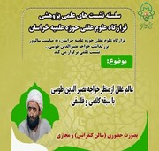 نشست «عقل از منظر خواجه نصیر الدین طوسی» برگزار می شود
