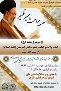 گزارشی از اولین نشست «مسیر تطهیر»