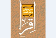"""انتشار کتاب """"اقرأ"""" به همت مؤسسه بوستان کتاب"""
