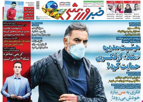 صفحه اول روزنامههای دوشنبه 4 اسفند ۹۹