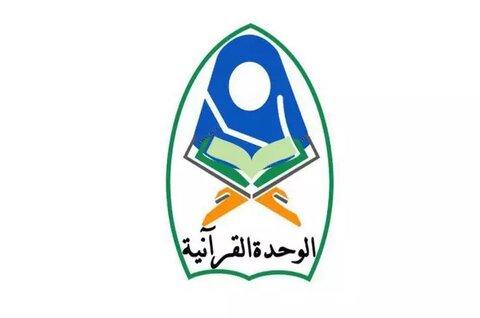 روضہ مبارک حضرت عباس (ع) کے قرآن یونٹ