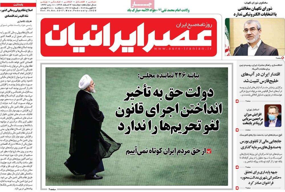 صفحه اول روزنامههای دوشنبه ۴ اسفند ۹۹