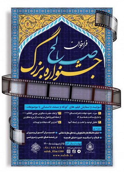 جشنواره فیلم صالح(ع) کلید خورد | تقدیر آقای بازیگر از پیام یک مرجع تقلید | جایزه ۳۰۰ میلیونی در انتظار برگزیدگان