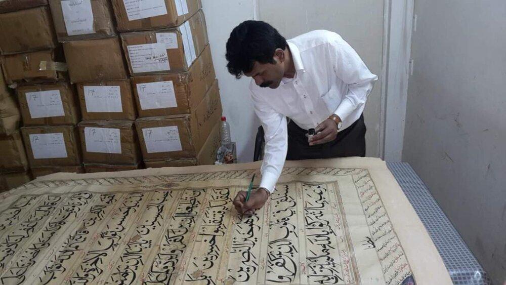 """""""دنیا کے سب سے بڑے اورقدیمی قرآن مجید کے قلمی نسخہ کی مرمت"""""""