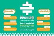 دوازدهمین رویداد نوآوریهای آموزشی «چهارسوق» برگزار میشود