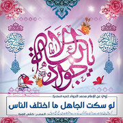 تقویم حوزہ:۱۱رجب المرجب ۱۴۴۲
