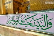 استعدادات واسعة لإحياء مناسبة ولادة أمير المؤمنين والإمام الجواد (عليهما السلام) + الصور