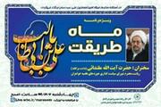 برگزاری ویژه برنامه «ماه طریقت» در آستانه میلاد امام علی(ع)