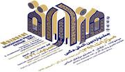 روضہ امام علی رضا (ع) کے زیر اہتمام مزارات انٹرنیشنل فوٹو فیسٹیول کا انعقاد