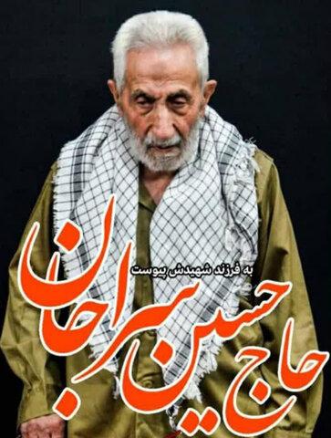 حاج حسین سراجان