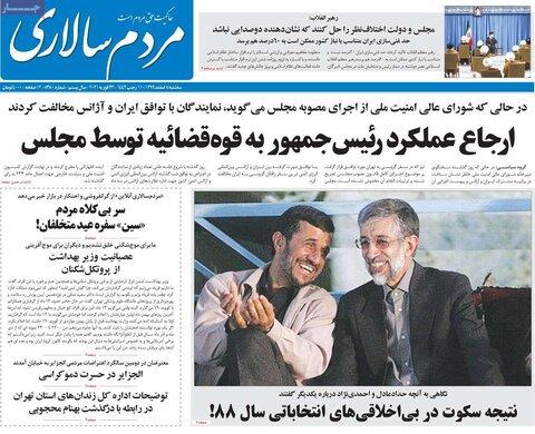 صفحه اول روزنامههای سه شنبه 5 اسفند ۹۹