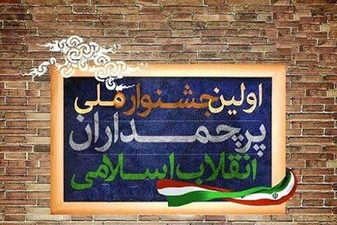 مشارکت طلاب همدانی در جشنواره پرچمداران انقلاب اسلامی