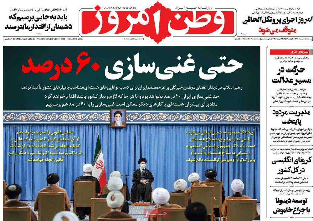 صفحه اول روزنامههای سه شنبه ۵ اسفند ۹۹