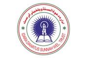 ممبئی؛ ادارہ دعوۃ السنہ کے زیر اہتمام سہ روزہ مسابقۃ القرآن کریم کا آغاز