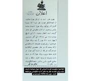بازخوانی تاریخ | اطلاعیه حکومت قم به کسانی که جواز عمامه دارند!