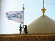 """پرچم """"علی رایة الهدی"""" در حرم علوی برافراشته شد +تصاویر"""