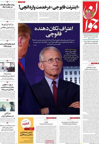 صفحه اول روزنامههای چهارشنبه 6 اسفند ۹۹