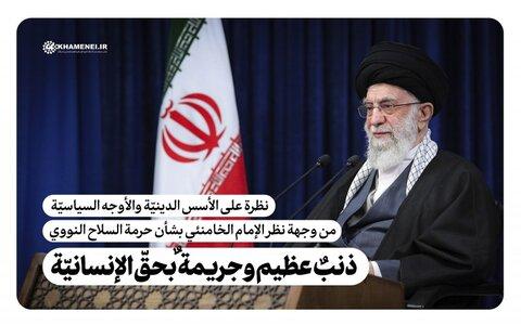 الإمام الخامنئي حول استخدام السلاح النووي