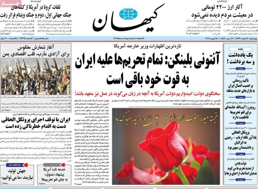صفحه اول روزنامههای چهارشنبه ۶ اسفند ۹۹