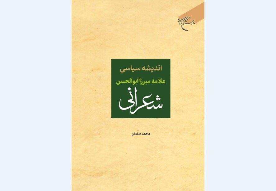 کتاب «اندیشه سیاسی علامه شعرانی» منتشر شد