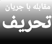فیلم |  تبیین موضوع تحریف از سوی مسئول نمایندگی ولی فقیه در سپاه استان قزوین