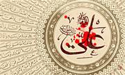 اعتراف غیر مسلمانان به فضائل علی(ع)