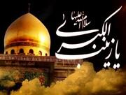 حضرت زینب (س) انقلاب امام حسین(ع) را تثبیت کرد
