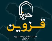 فیلم | بسته خبری حوزه علمیه قزوین -۱۶