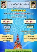 آغاز پذیرش طلاب خواهران ویژه سطح ۳ و ۴ در اصفهان