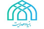 نخستین جلسه هیئت امنا و هیئت مدیره بنیاد هدایت برگزار میشود