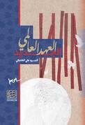 """صدور كتاب """"العهد العالمي الجديد"""" للإمام الخامنئي"""