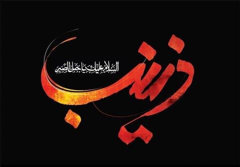 شہادت حضرت زینب سلام اللہ علیہا