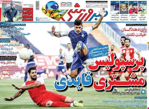 صفحه اول روزنامههای شنبه ۹ اسفند ۹۹