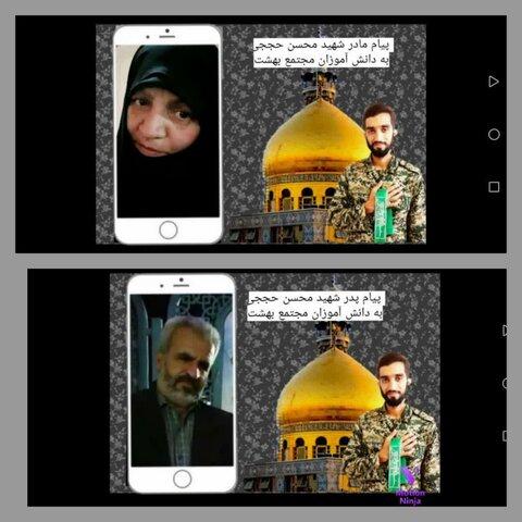 خانواده شهید حججی