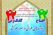 افتتاح ۴۲ پروژه عمرانی و کلنگ زنی ۴۲ پروژه در حوزه های علمیه خواهران