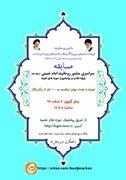 برندگان مسابقه منشور روحانیت اعلام شد+ اسامی