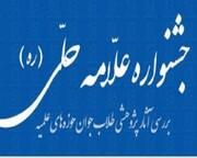 برگزاری دوره آموزش نگارش مقاله علمی در حوزه علمیه خواهران بوشهر