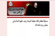 انطلاقُ مسابقةٍ نسويّة لحفظ وإلقاء خطبة السيّدة زينب (عليها السلام) في مجلس يزيد