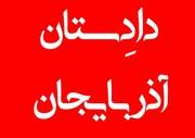 «دادِستان آذربایجان» راه اندازی می شود