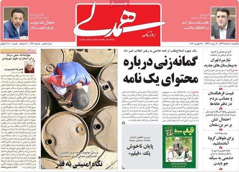 صفحه اول روزنامههای یکشنبه ۱۰ اسفند ۹۹
