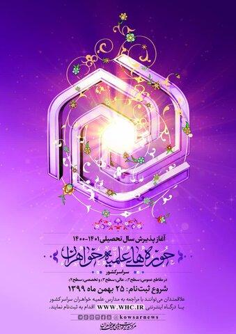 حوزه علمیه خواهران مازندران برای سال تحصیلی جدید طلبه میپذیرد
